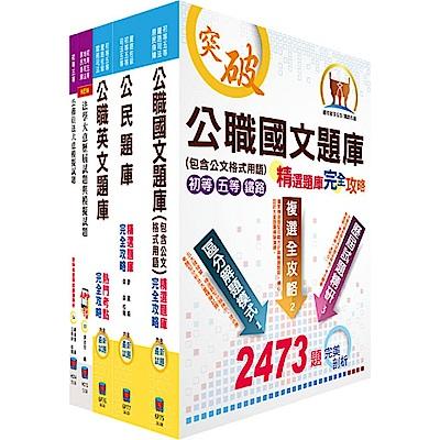 初等、地方五等(廉政)模擬試題套書(贈題庫網帳號、雲端課程)