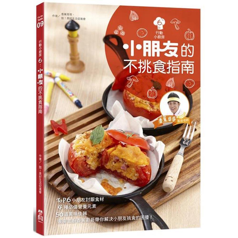行動小廚房(6):小朋友的不挑食指南