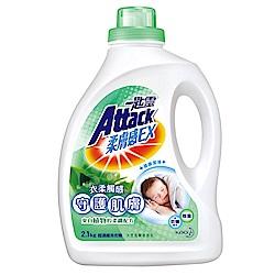 一匙靈 柔膚感EX超濃縮洗衣精馬鞭草香氛 (瓶裝2.1kg)