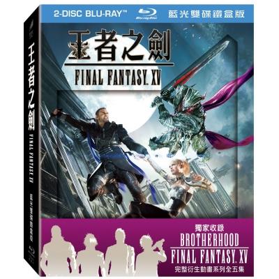 王者之劍-Final-Fantasy-XV-鐵盒收