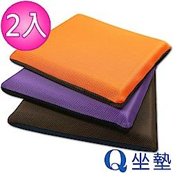 源之氣 竹炭模塑記憶Q坐墊/雙面雙色(三款可選 2入)