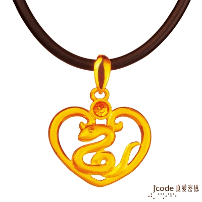 J'code真愛密碼 新禧蛇黃金墜子 送項鍊