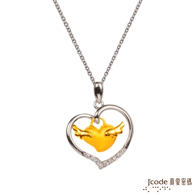 J code真愛密碼金飾 心飛翔黃金/純銀墜子 送白鋼項鍊