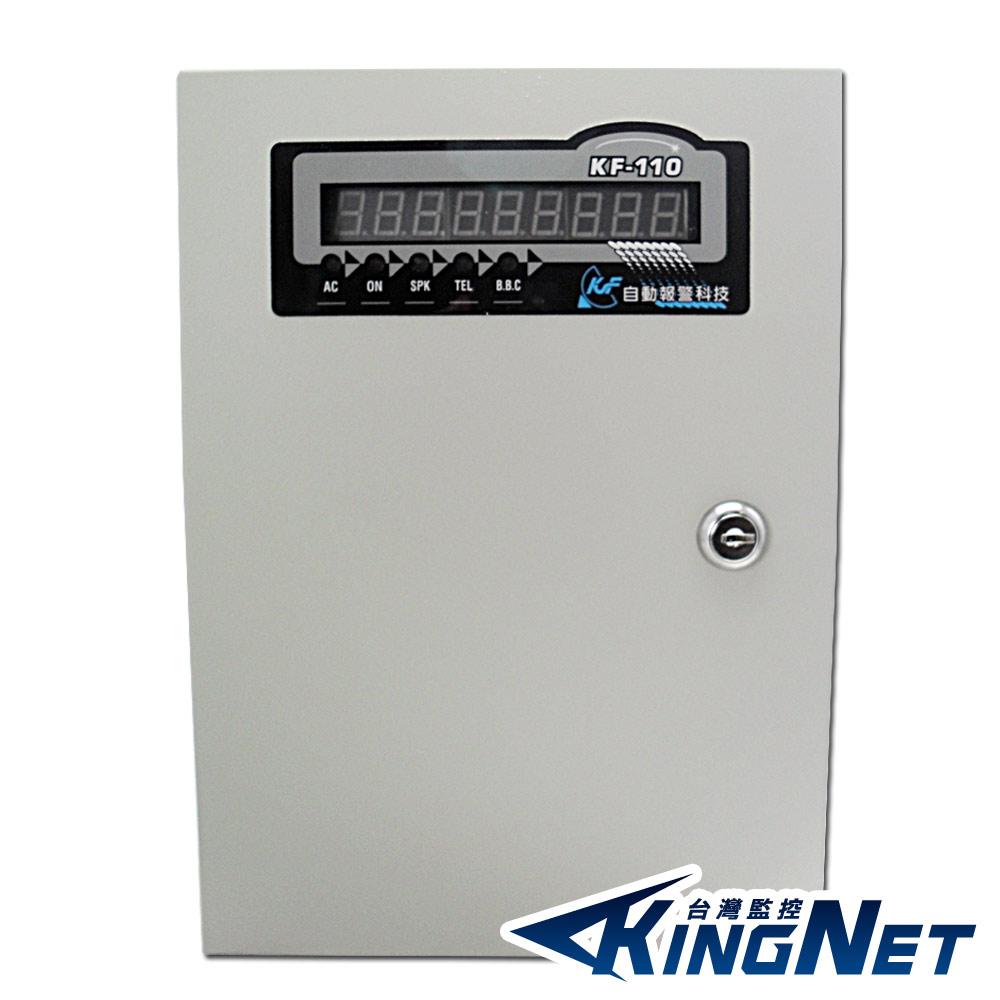 KINGNET 四防區 防盜保全主機 KF-110