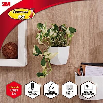 3M 無痕LIFESTYLE-小型置物盒-白色(二入裝)