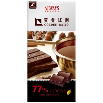 77 歐維氏黃金比例77%黑巧克力(77g)