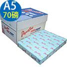 PAPERLINE 120 / 70P / A5 淺藍 彩色影印紙  (500張/包)