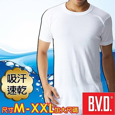 BVD 吸汗速乾 圓領短袖衫-台灣製造-3入組(尺寸M-XXL可選)
