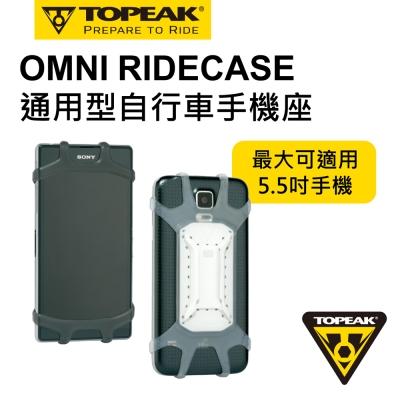 TOPEAK OMNI RIDECASE通用型自行車手機座