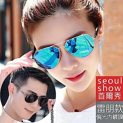 seoul show金屬框雷朋款 太陽眼鏡UV400墨鏡 A103兩色
