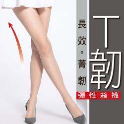 蒂巴蕾 T韌 長效菁軔 彈性絲襪
