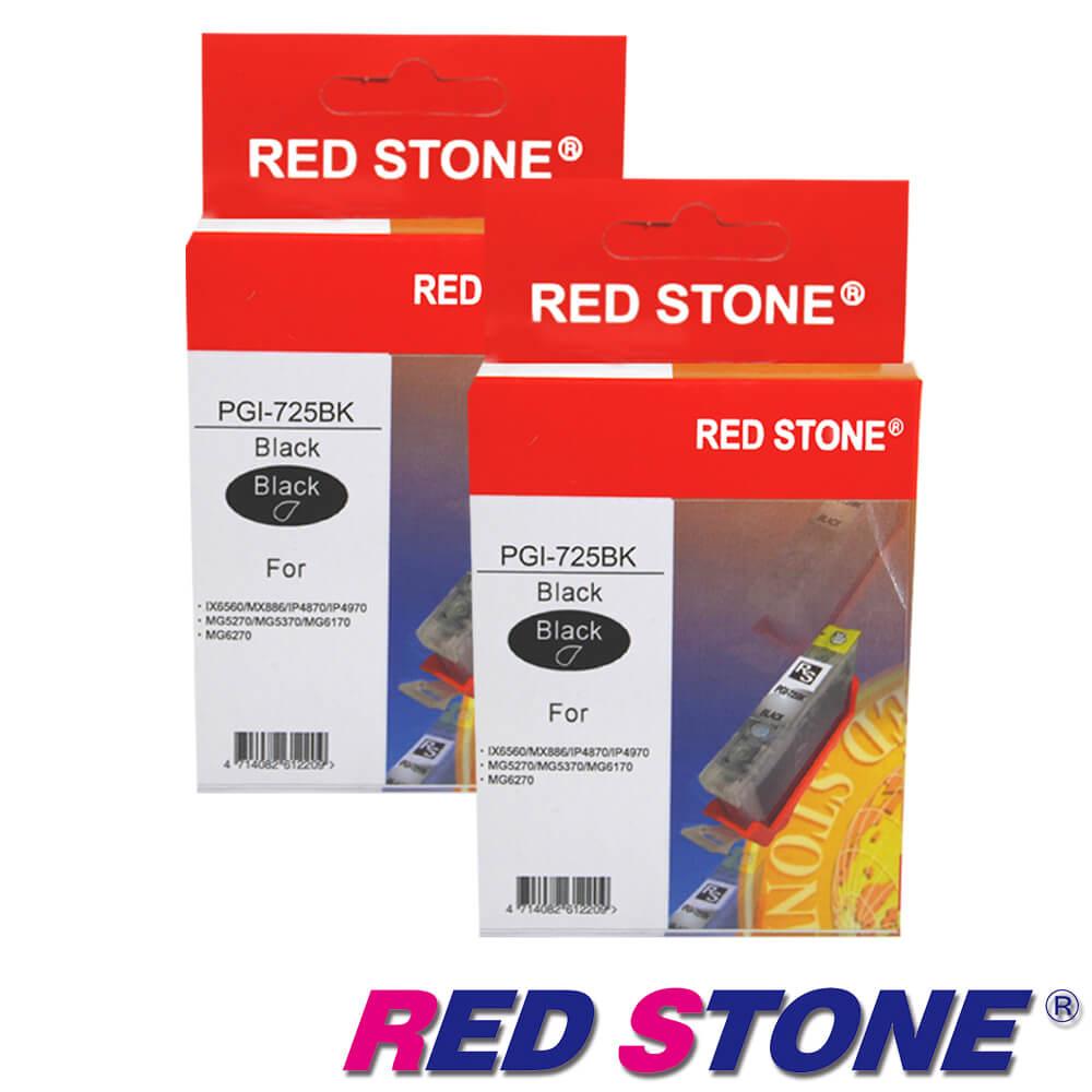 RED STONE for CANON PGI-725環保墨水匣(黑色X2)