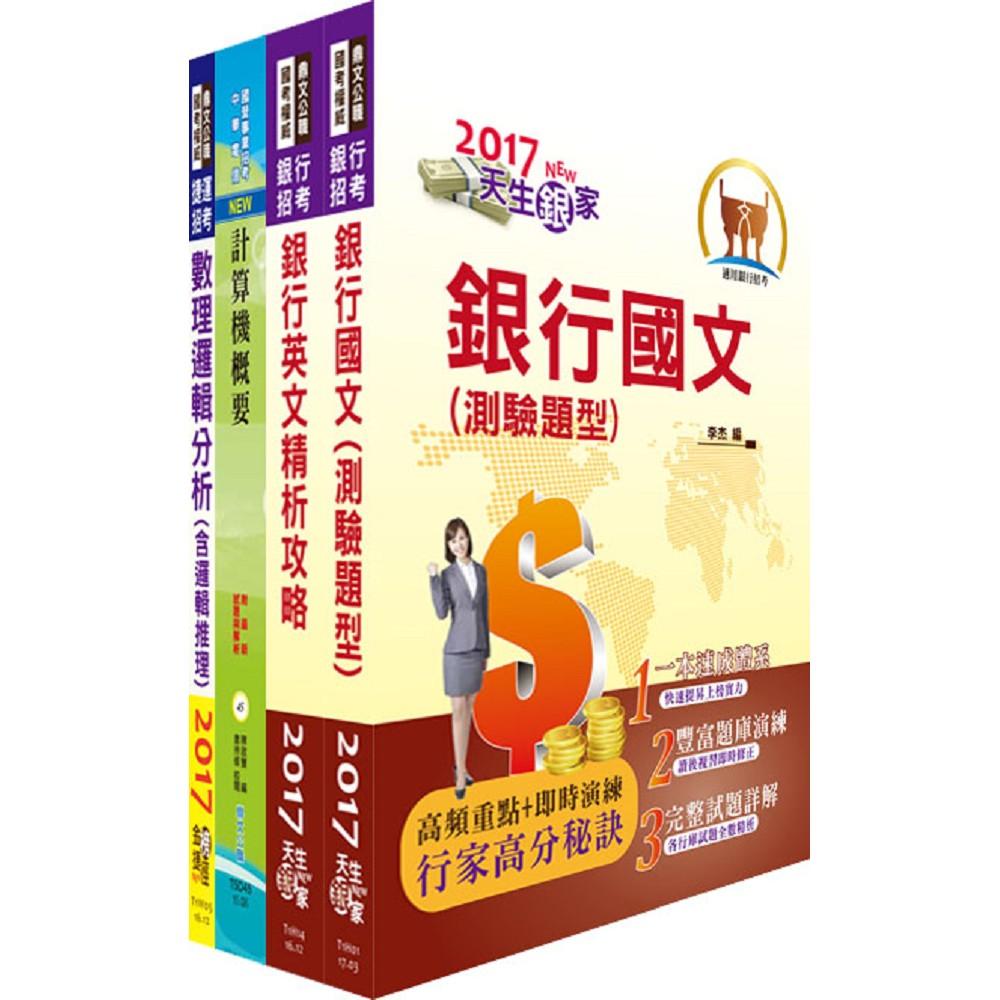 彰化銀行(開放系統專員、Cobol程式設計師)套書(贈題庫網帳號、雲端課程)
