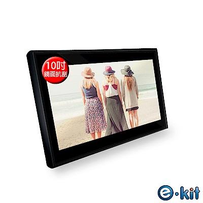 逸奇e-Kit 10吋防刮鏡面數位相框 DF-G20-BK