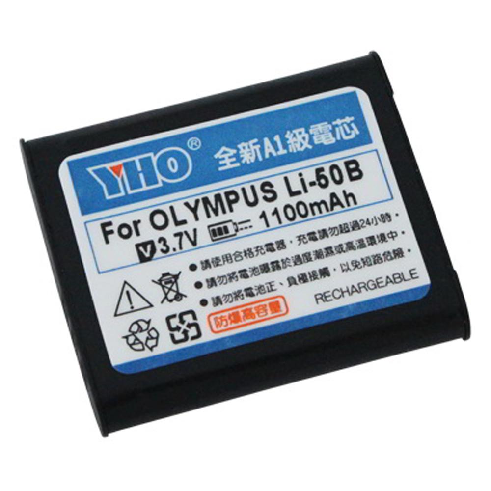 YHO For Olympus LI-50B 高容量防爆鋰電池