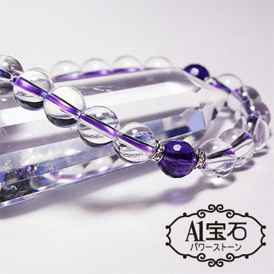 A1寶石 開運招財晶鑽紫晶招貴人白水晶化煞防小人手鍊