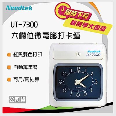 Needtek UT-7系列 UT-7300 微電腦打卡鐘