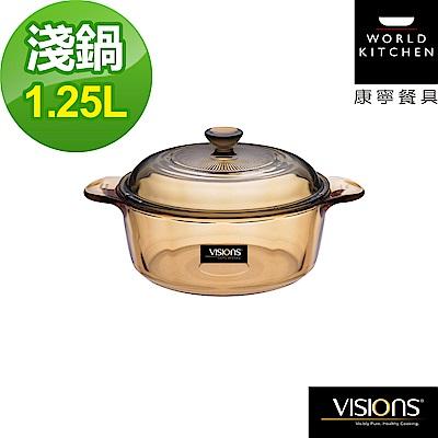 美國康寧 Visions晶彩透明鍋雙耳-1.2L