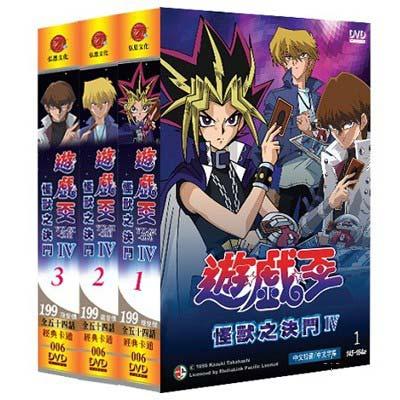 遊戲王 怪獸之決鬥4 (全) DVD