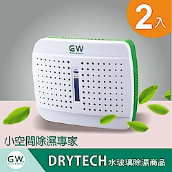 GW水玻璃 無線式迷你除濕機(小)E-333 (2入)