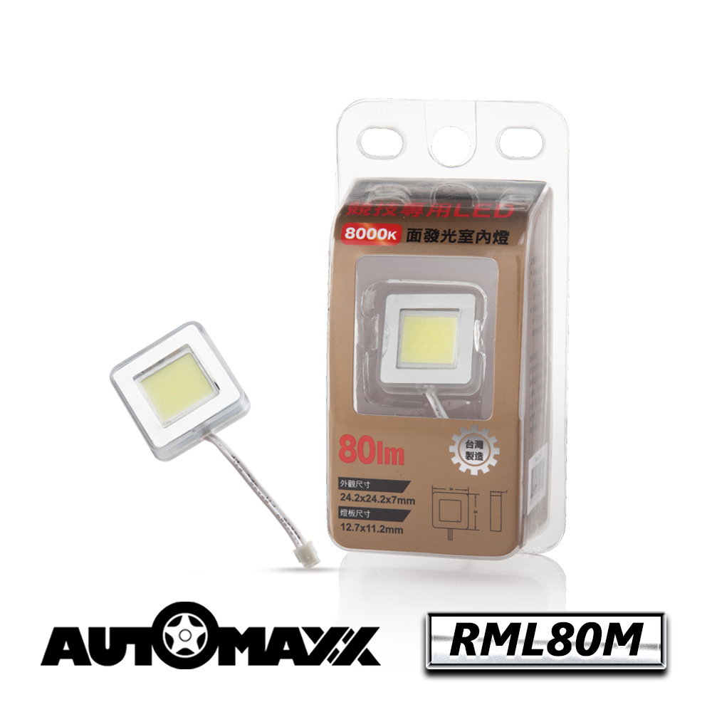 AutoMaxx ★ RML80M 『亮白光』面發光LED車燈/小燈