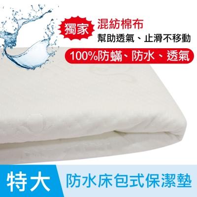 鴻宇HongYew 雙人特大防水透氣床包式保潔墊