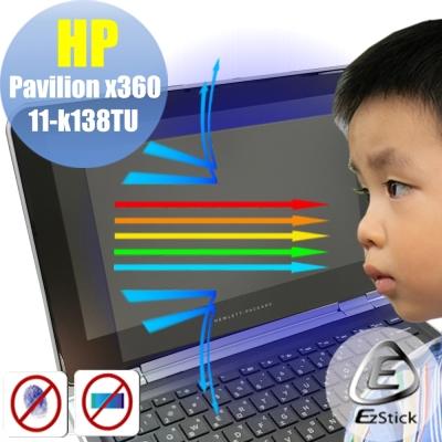 EZstick HP Pavilion X360 11 K138TU 用 防藍光螢幕貼