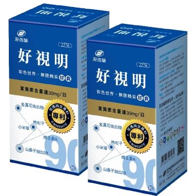 港香蘭 好視明(90錠/瓶)二入組