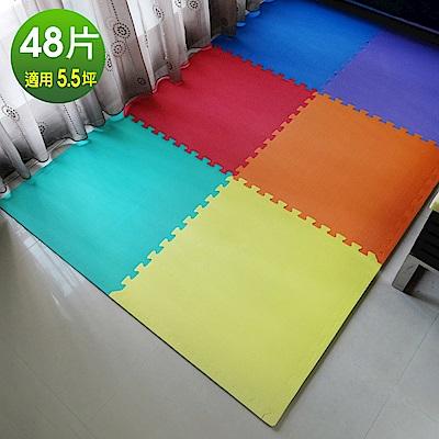 Abuns 馬卡龍玩色系62CM大巧拼地墊-附收邊條(48片裝-適用5.5坪)