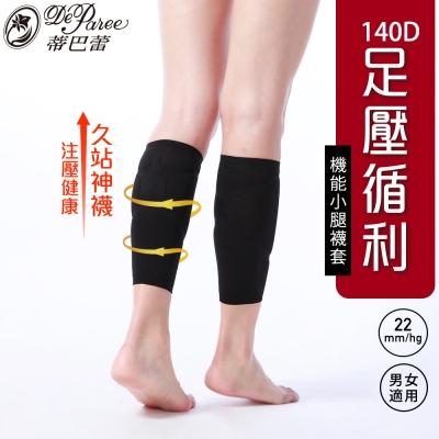 蒂巴蕾 足壓循利-機能小腿襪套