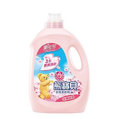 熊寶貝 衣物柔軟精-淡雅櫻花香(3.0L)