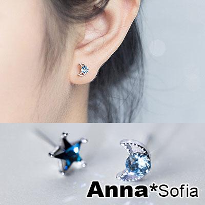 【3件5折】AnnaSofia 星月異藍晶 不對稱925銀針耳針耳環(銀系)