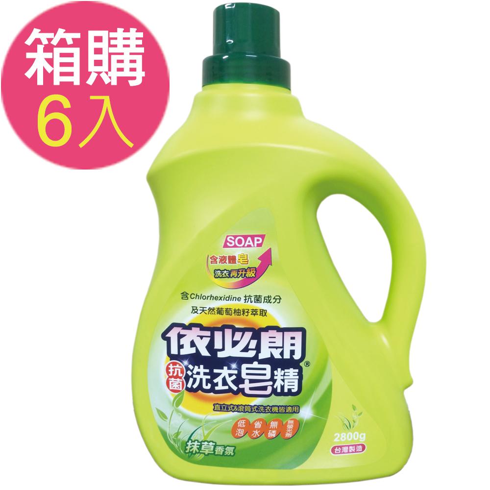 依必朗抹草香氛抗菌洗衣皂精-2800gx6瓶/箱