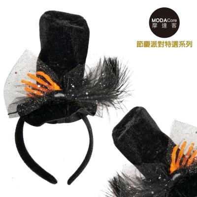 摩達客 萬聖節派對頭飾-手工黑橘鬼手羽毛高帽造型髮箍