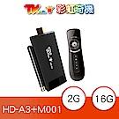 喬帝Lantic 彩虹奇機 HD-A3 4K追劇智慧電視棒+彩虹飛鼠M001(無線遙控器)