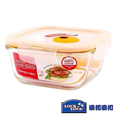 樂扣樂扣 輕鬆熱耐熱玻璃保鮮盒 正方形500ML 8H