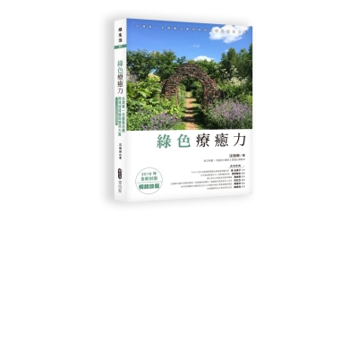 綠色療癒力:台灣第一本園藝治療跨領域理論與應用大集(2016年全新封面暢銷改版)
