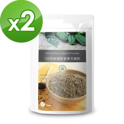 樸優樂活 100%無糖醇香黑芝麻粉(400g/包)x2包組