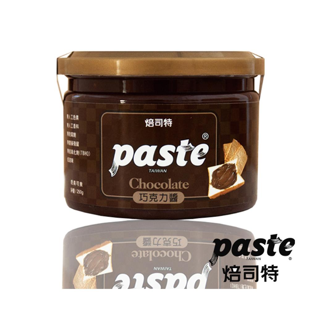 福汎 Paste焙司特抹醬-巧克力(250g)