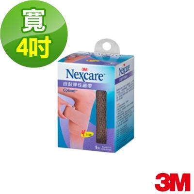 3M Nexcare 自黏彈性繃帶(4吋)