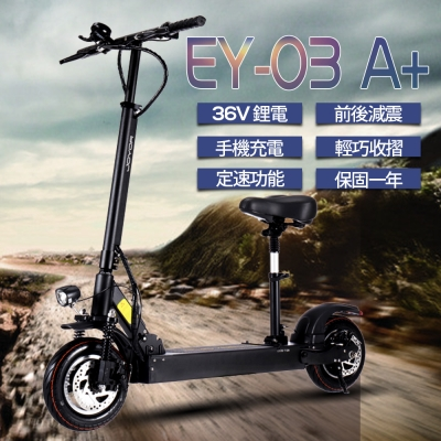 【JOYOR】 EY-3A+ 36V鋰電 搭配 350W電機 電動滑板車 坐墊版