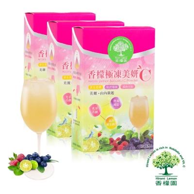 香檬園 香檬極凍美妍C隨身包 3盒組