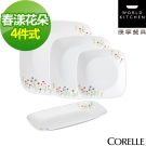 CORELLE康寧 春漾花朵4件式方形餐盤組(405)