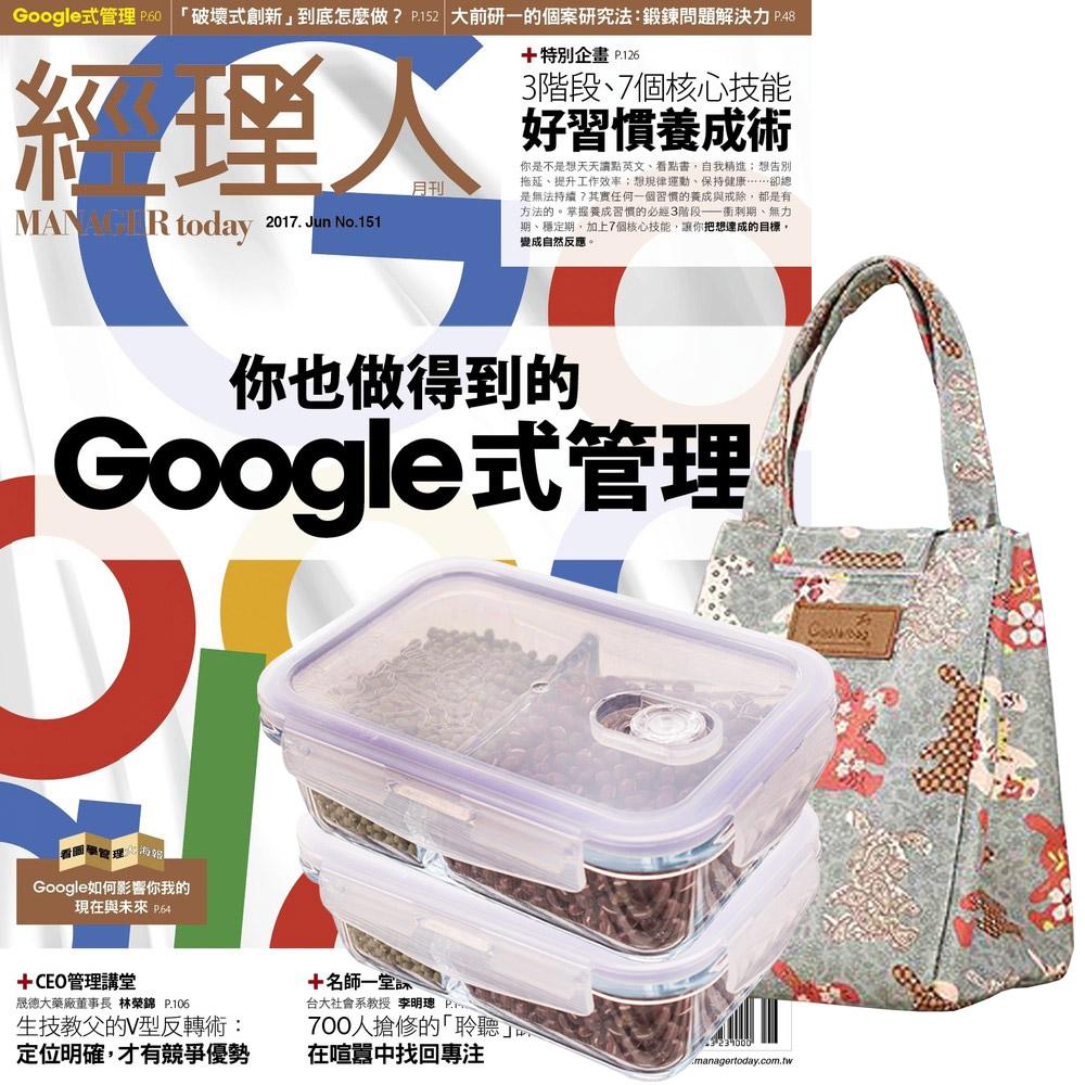 經理人月刊 (1年12期) 贈 Recona高硼硅耐熱玻璃長型2入組 (贈保冷袋1個)