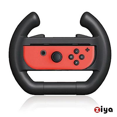 [ZIYA] 任天堂 Switch 遊戲手把/搖控手把 賽車方向盤(2入)