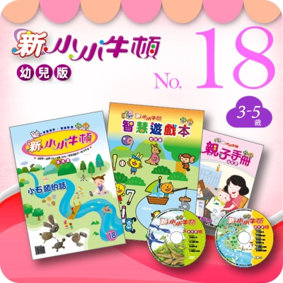 【新小小牛頓018期】幼兒版 (3-5歲適讀)