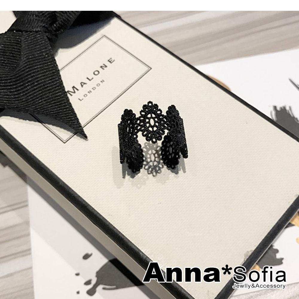 【3件480】AnnaSofia 魅惑宮廷蕾絲 開口戒指(神秘黑系)