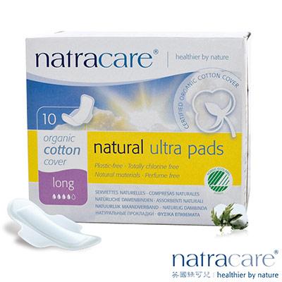 Natracare英國綠可兒有機無氯衛生棉 超薄蝶翼/加長夜用 10片x2盒