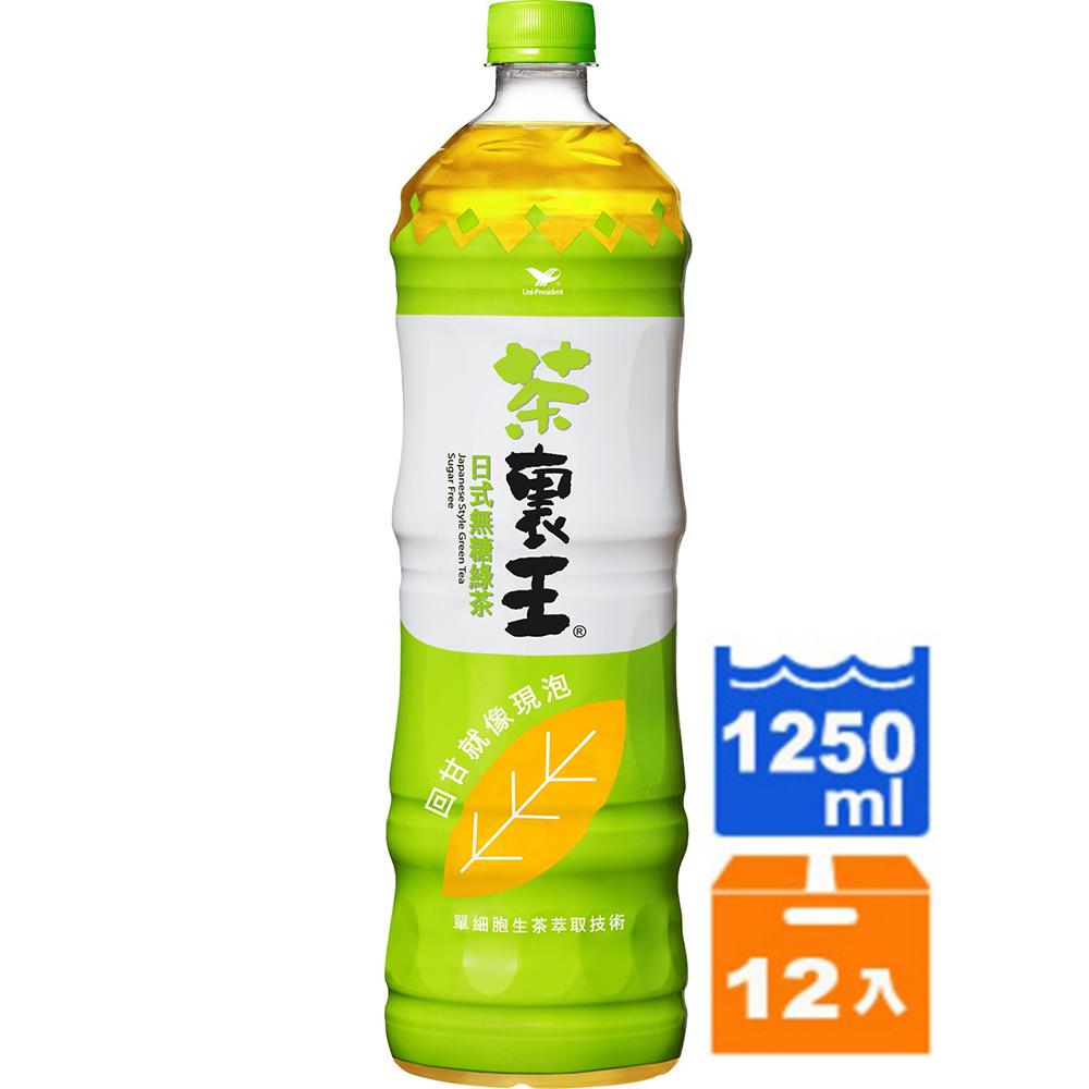 茶裏王 日式無糖綠茶(1250mlx12入)