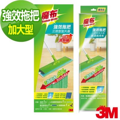 3M 魔布強效拖把三效加大型-1入+乾濕兩用補充包1入